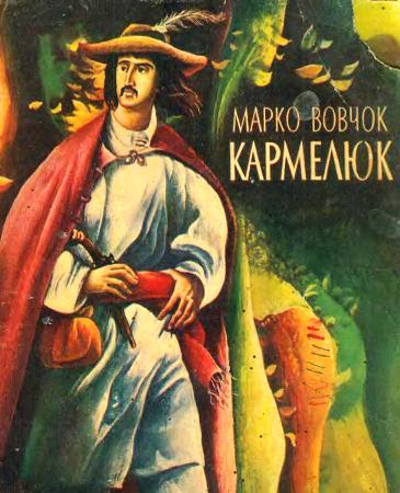 Обкладинка Кармелюк