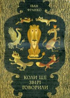Обкладинка Коли ще звірі говорили (збірка)