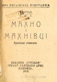 Обкладинка Махно і Махнівці. Вражіння очевидця