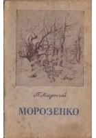 Обкладинка Морозенко
