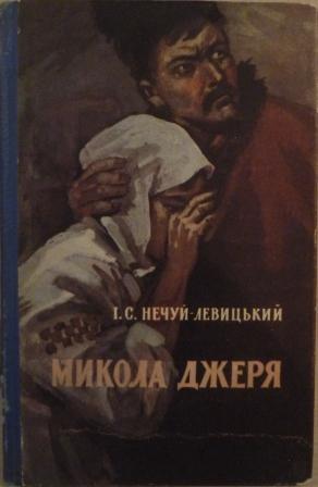 Обкладинка Микола Джеря