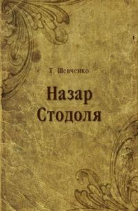 Обкладинка Назар Стодоля