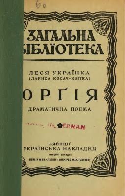 Обкладинка Оргія