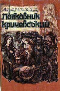 Обкладинка Полковник Михайло Кричевський