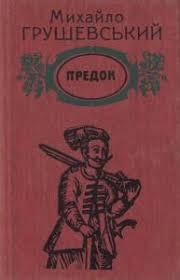 Обкладинка Предок (збірка творів)