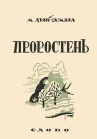 Обкладинка Проростень