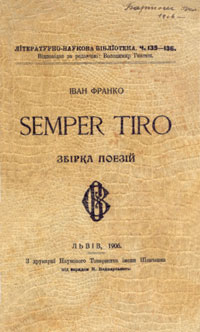 Обкладинка Semper tiro