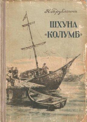 Обкладинка Шхуна «Колумб»