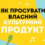 Зображення для новини Як просувати власний літературний продукт, можна буде дізнатись 10 листопада на тренінгу в Києві