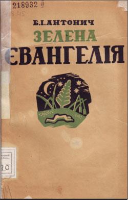 Обкладинка Зелена Євангелія
